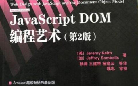 javascript经典书籍小白常识js基础/进阶书籍推荐_书籍教程视频