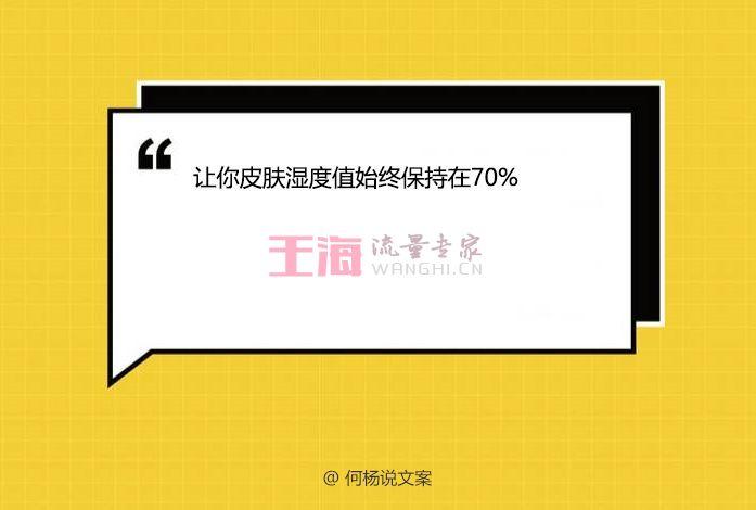 """个思维,2个句式,让文案在用户脑袋中""""放电影""""_何杨"""""""