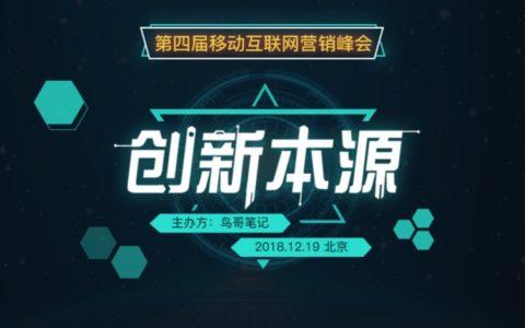 靠谱好物创始人CEO魏明杰确认出席第四届移动互联网营销峰会_飞来北京的