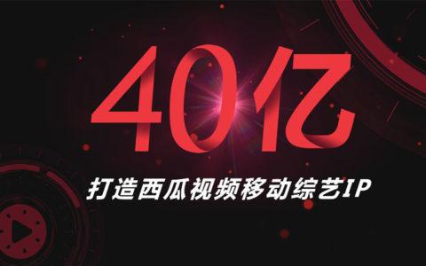 一个抖音还不够,西瓜视频豪掷40亿,打造移动原生长视频_王雅文