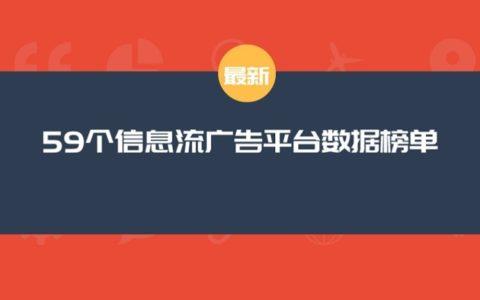 最新!59个信息流广告平台数据榜单!(2019.10)_艾奇SEM